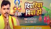 प्रमोद प्रेमी यादव का भोजपुरी छठ गीत  'दियरिया पिया हो' (Diyariya Piya Ho) रिलीज, Video वायरल