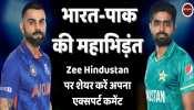 T20 World Cup: ZEE Hindustan की स्क्रीन पर दिखने का शानदार मौका, जानिये कैसे
