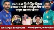 T20 World Cup:  ZEE Hindustan पर अपनी टीम 11 बनाइए, शोएब अख्तर- मोहम्मद कैफ से इनाम पाइए