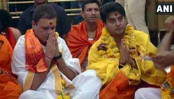 धोती पहनकर महाकाल के दर्शन को पहुंचे राहुल गांधी, संबित पात्रा बोले- 'अपना गोत्र बताइए'