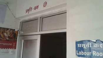 शर्मनाक: अस्पताल की बड़ी लापरवाही आई सामने, प्रसव के दौरान नवजात का सिर किया धड़ से अलग