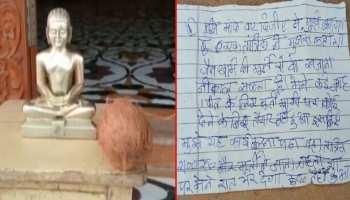 मूर्ति चुराने वाले चोर ने लिखा भगवान को पत्र, कहा- 'हो सके तो माफ कर देना..Sorry'