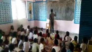 दो महीने से हड़ताल पर हैं पारा शिक्षक, ग्रामीणों ने संभाली स्कूल में बच्चों की पढ़ाई का जिम्मेदारी