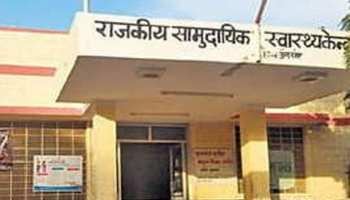 राजस्थान: सरकार की कोशिशों के बाद भी बदहाल स्वास्थ्य केंद्र, मरीज परेशान