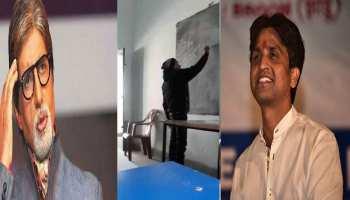 गिरिडीह के इस शिक्षक के पढ़ाने की स्टाइल के फैन हो गए अमिताभ बच्चन और कुमार विश्वास