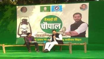 तेजस्वी यादव ने लगाया 'ट्विटर चौपाल', लोगों को बताया बिहार को लेकर क्या है उनका विजन
