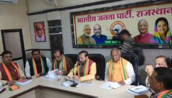 राजस्थान: कांग्रेस सरकार पर वादाखिलाफी का आरोप लगाकर आंदोलन करेगी BJP