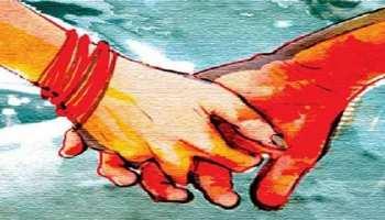 लव जिहाद: अब्बास ने अनिल बनकर की शादी, 7 साल की मिली सजा तो पीड़िता ने कहा...