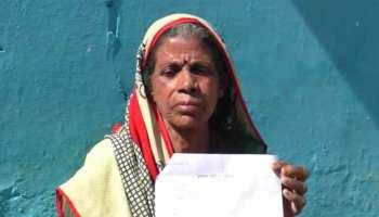 जिंदा होने के लिए दर-दर भटक रही बुजुर्ग महिला, सरकारी रिकॉर्ड में जा चुकी है जान