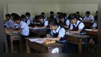 मध्य प्रदेश: बोर्ड परीक्षा के आवेदनों में संशोधन की आखिरी तारीख 20 फरवरी तक
