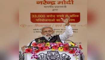 जाने, प्रधानमंत्री ने बिहार को 33 हजार करोड़ रुपये में क्या-क्या दी सौगात