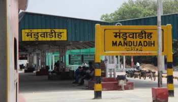 मनोज सिन्हा ने CM योगी से की गुजारिश, मंडुवाडीह रेलवे स्टेशन का नाम बनारस रखा जाए