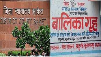 मुजफ्फरपुर शेल्टर होम केस दिल्ली शिफ्ट होने के बाद आज होगी पहली सुनवाई, पेश होंगे आरोपी