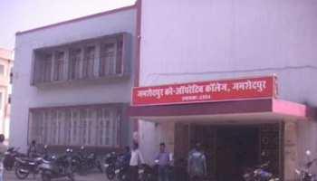 लोकसभा चुनाव : जमशेदपुर के सबसे बड़े कॉलेज पर प्रशासन का कब्जा, पढ़ाई बाधित होने से छात्र परेशान