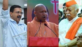 जैश के निशाने पर केजरीवाल, CM योगी और मोहन भागवत, मंदिरों-रेलवे स्टेशनों को भी उड़ाने की धमकी