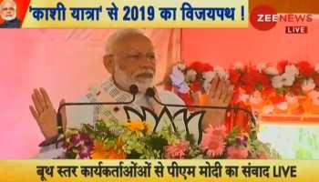 वाराणसी LIVE: PM मोदी बोले, 'मेरा भरोसा सीट जीतने में नहीं, लोकतंत्र जीतने में है'