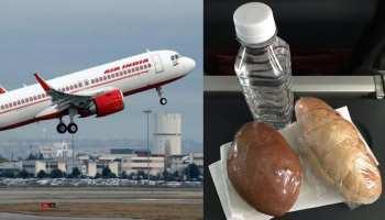 उड़ान के दौरान पैसेंजर ने इफ्तारी के लिए मांगा पानी और फिर...