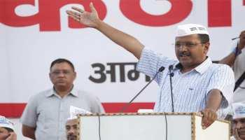 केजरीवाल ने AAP कार्यकर्ताओं से कहा, जनादेश को विनम्रता से स्वीकार करें