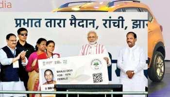 आयुष्मान भारत योजना के लिए 15 हजार लोगों को दी जाएगी ट्रेनिंग