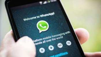 इस नंबर से पाकिस्तान से आ रही हैं फर्जी WhatsApp कॉल, रिसीव किया तो कर देगा कंगाल