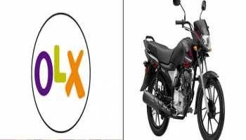 राजस्थान: OLX के जरिए चोरी की बाइक को बेचने का प्रयास, मामले का हुआ पर्दाफाश