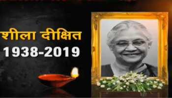 दिल्ली की पूर्व मुख्यमंत्री शीला दीक्षित का निधन, लंबे समय से थीं बीमार, कल होगा अंतिम संस्कार