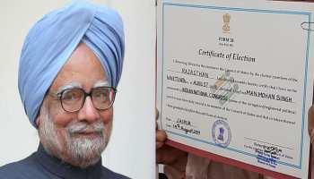राजस्थान से एकमात्र कांग्रेसी सांसद बने पूर्व प्रधानमंत्री डॉ मनमोहन सिंह