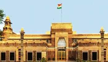 राजस्थान हाई कोर्ट का आदेश, 18 रियासतों की संपत्तियों के बंटवारे की सूची जारी करे सरकार