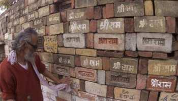 अयोध्या केस LIVE: 'जब संपत्ति भगवान में निहित होती है तो कोई भी उसको ले नहीं सकता'