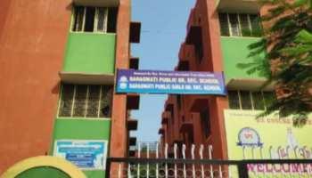 राजस्थान: छात्र के साथ स्कूल में हुई रैगिंग, साथियों ने बाथरूम में बंद किया