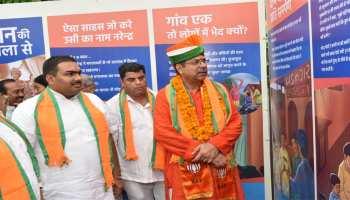 जयपुर: बीजेपी मुख्यालय में पीएम नरेंद्र मोदी के जीवन पर आधारित प्रदर्शनी का उद्घाटन