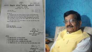 बिहार: प्रदेश अध्यक्ष को बताए बिना कांग्रेस ने कार्यकारी अध्यक्ष को जारी कर दिया नोटिस