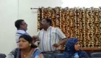 अपने ही पार्षद से भिड़ गए, कांग्रेस के नगर पालिका अध्यक्ष, BJP पार्षद ने किया बीच-बचाव