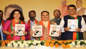 महाराष्ट्र: BJP ने जारी किया संकल्प पत्र, ज्योतिबा फुले, सावरकर को भारत-रत्न देने की मांग