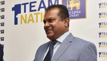 पाक दौरे पर बोले श्रीलंका क्रिकेट अध्यक्ष, 'होटल में बंद रहने से हम उकता गए थे'