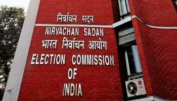 रांची: EC की टीम ने अधिकारियों के साथ की बैठक, जल्द हो सकती है तारीख की घोषणा
