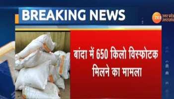 UP विधानसभा उपचुनाव के बीच बांदा से बरामद हुआ 650 किलो विस्फोटक पदार्थ