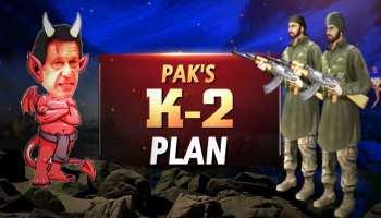 कश्मीरी और खालिस्तानी आतंकियों का गठबंधन! ISI ने KKRF नाम से बनाया नया आतंकी गुट