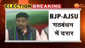झारखंड चुनाव: AJSU ने BJP चीफ के खिलाफ उतारा उम्मीदवार, गठबंधन में पड़ी दरार!