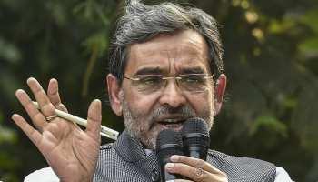 पटना: उपेंद्र कुशवाहा बोले- कुछ नेताओं के बयान का मतलब नहीं, RJD-कांग्रेस कार्यक्रम में होंगे शामिल