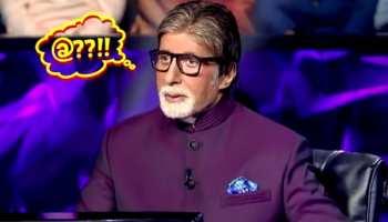 VIDEO: कंटेस्टेंट ने अमिताभ बच्चन से की ऐसी फरमाइश, सुनकर भौंचक्के रह गए महानायक!
