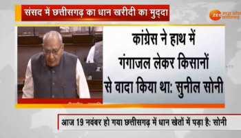 दोनों सदनों में गूंजा धान खरीदी का मुद्दा, कांग्रेस के आरोपों पर BJP ने किया पलटवार