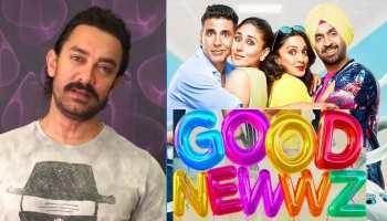 'Good Newwz' का ट्रेलर देख क्रेजी हुए आमिर खान, अक्षय कुमार ने भी दिया ये जवाब!