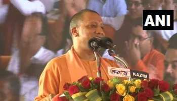 CM योगी बोले, '500 वर्ष पुराने अयोध्या विवाद को SC ने महज 45 मिनट में किया खत्म'