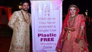 जयपुर में हुई 'प्लास्टिक मुक्त शादी', दूल्हा-दुल्हन ने दिया पर्यावरण बचाओ का संदेश