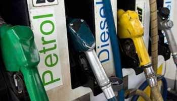 एक महीने बाद घटा पेट्रोल का दाम, 7 दिनों से डीजल स्थिर