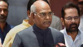 नागरिकता संशोधन बिल बना कानून, राष्ट्रपति रामनाथ कोविंद ने दी मंजूरी