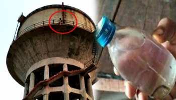 कोटा: पानी की टंकी पर शराबी का हाईवोल्टेज ड्रामा, दारू की बोतल के लालच से उतरा नीचे