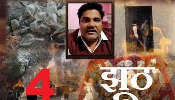 'दंगा फैक्ट्री' का सरदार है AAP पार्षद ताहिर हुसैन, यहां पढ़ें उसके 4 झूठ