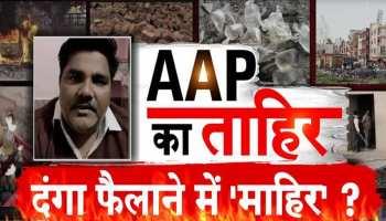 ताहिर की 'दंगा फैक्ट्री' में दिल्ली को जलाने की साजिश?